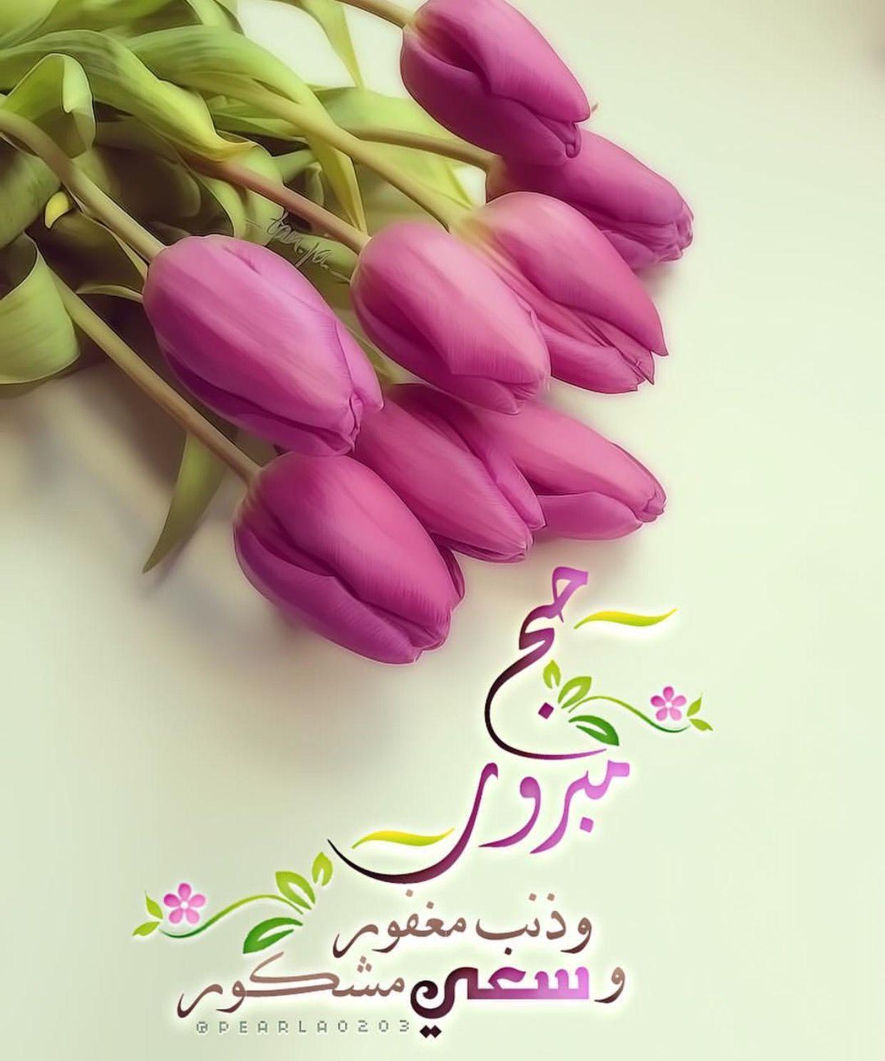 حج مبرور وسعي مشكور Ramadan Islamic Paintings Ramadan Kareem