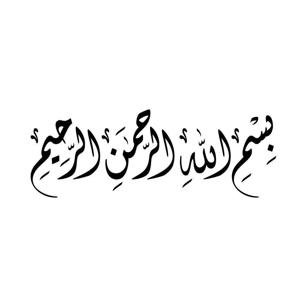 بسم الله الرحمن الرحيم Basmala Script Noble Quran