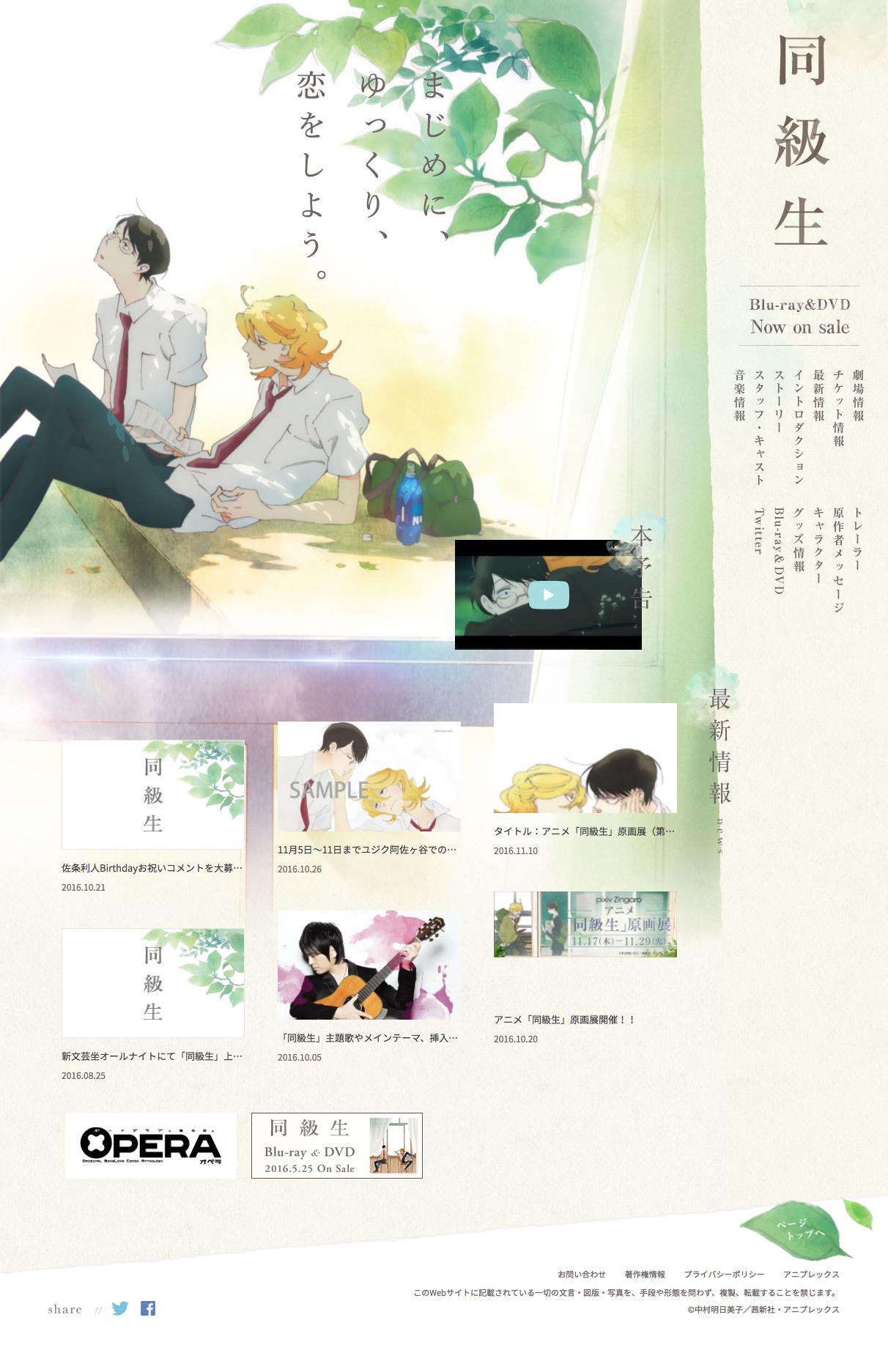 アニメ 同級生 オフィシャルサイト ウェブデザイン webデザイン アニメ