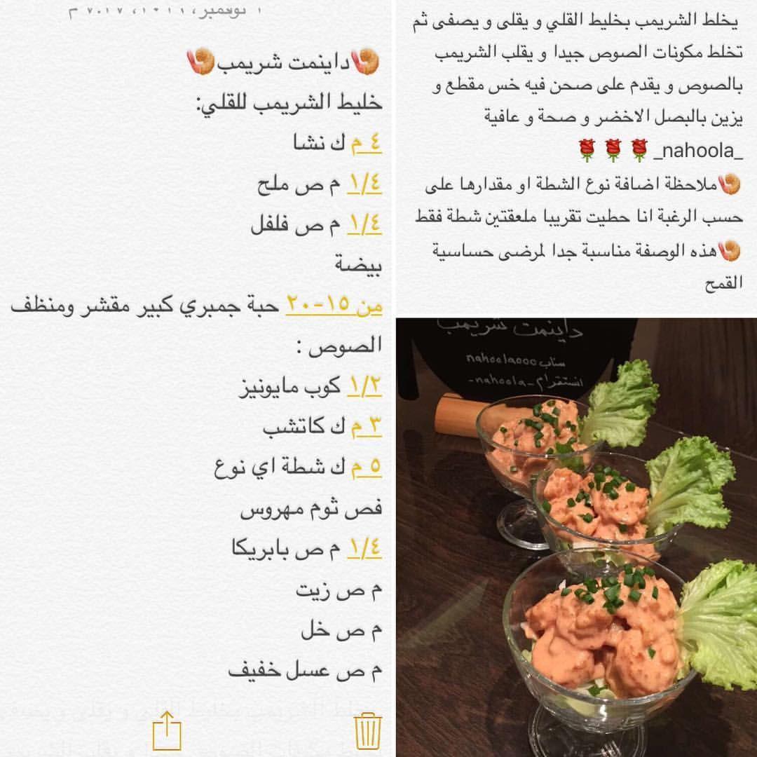 داينمت شريمب Recipes