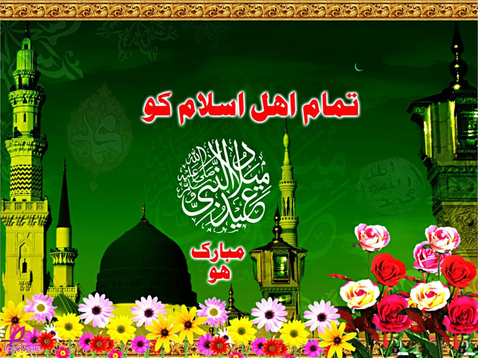 Poetry eid e milad un nabi urdu shayari sms with greetings images poetry eid e milad un nabi urdu shayari sms with greetings kristyandbryce Images