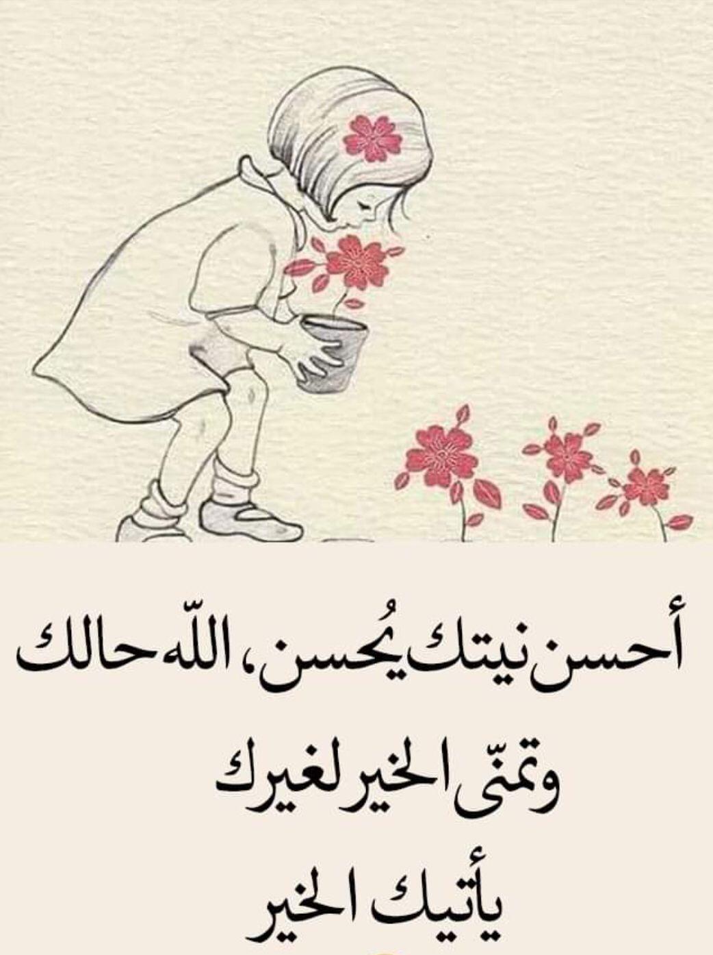 خواطر اسلامية بالصور Arabic Quotes Lovely Quote Arabic English Quotes