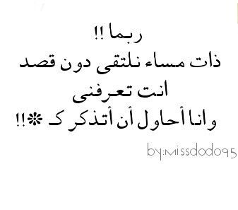ولساني حالي حين اتذكرك رب صدفة زي الزفت Words Quotes Arabic Quotes