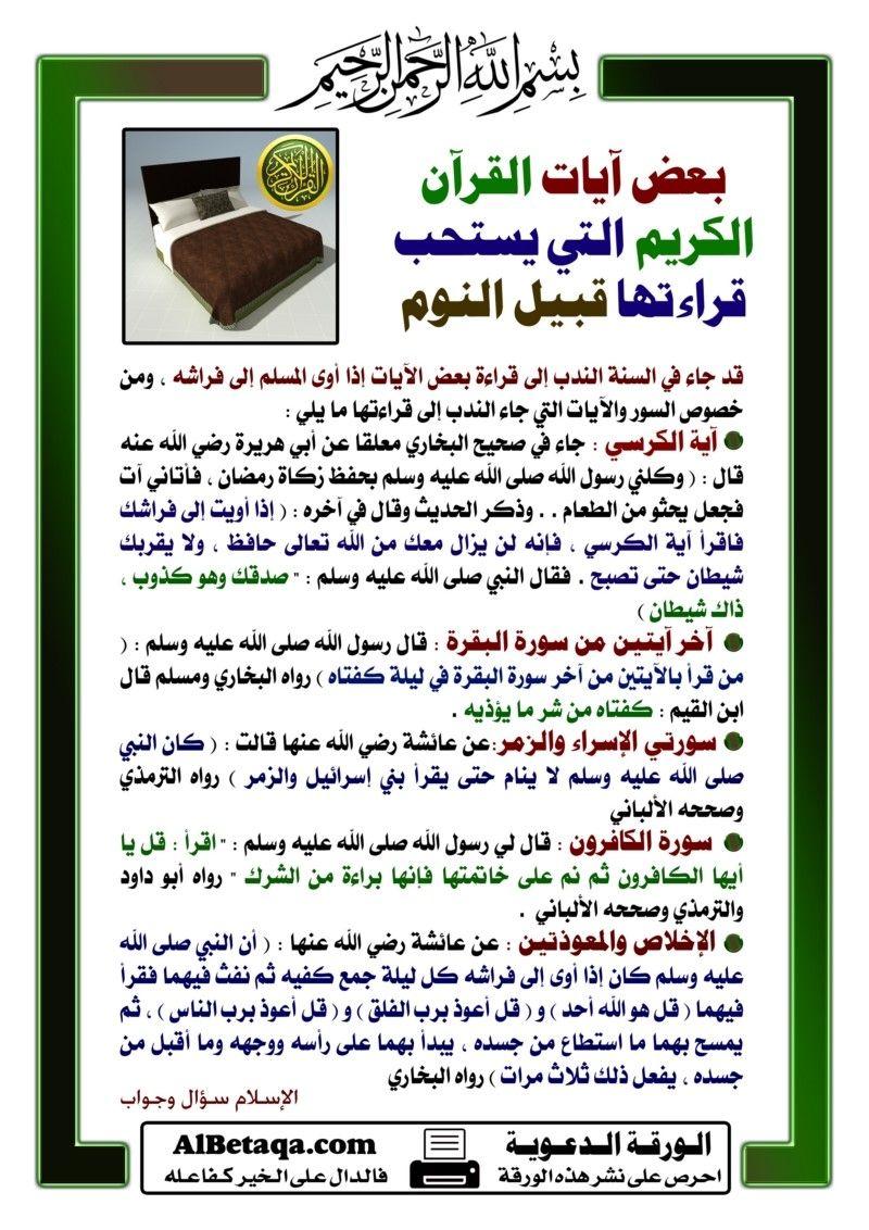آداب اسلامية مجموعة كبيرة من الاحاديث والآيات التي تحث على آداب واخلاق معينة على المسلم التقيد والالتزام بها والعمل بها في مجالات الحياة المختلفة من طعام وشراب