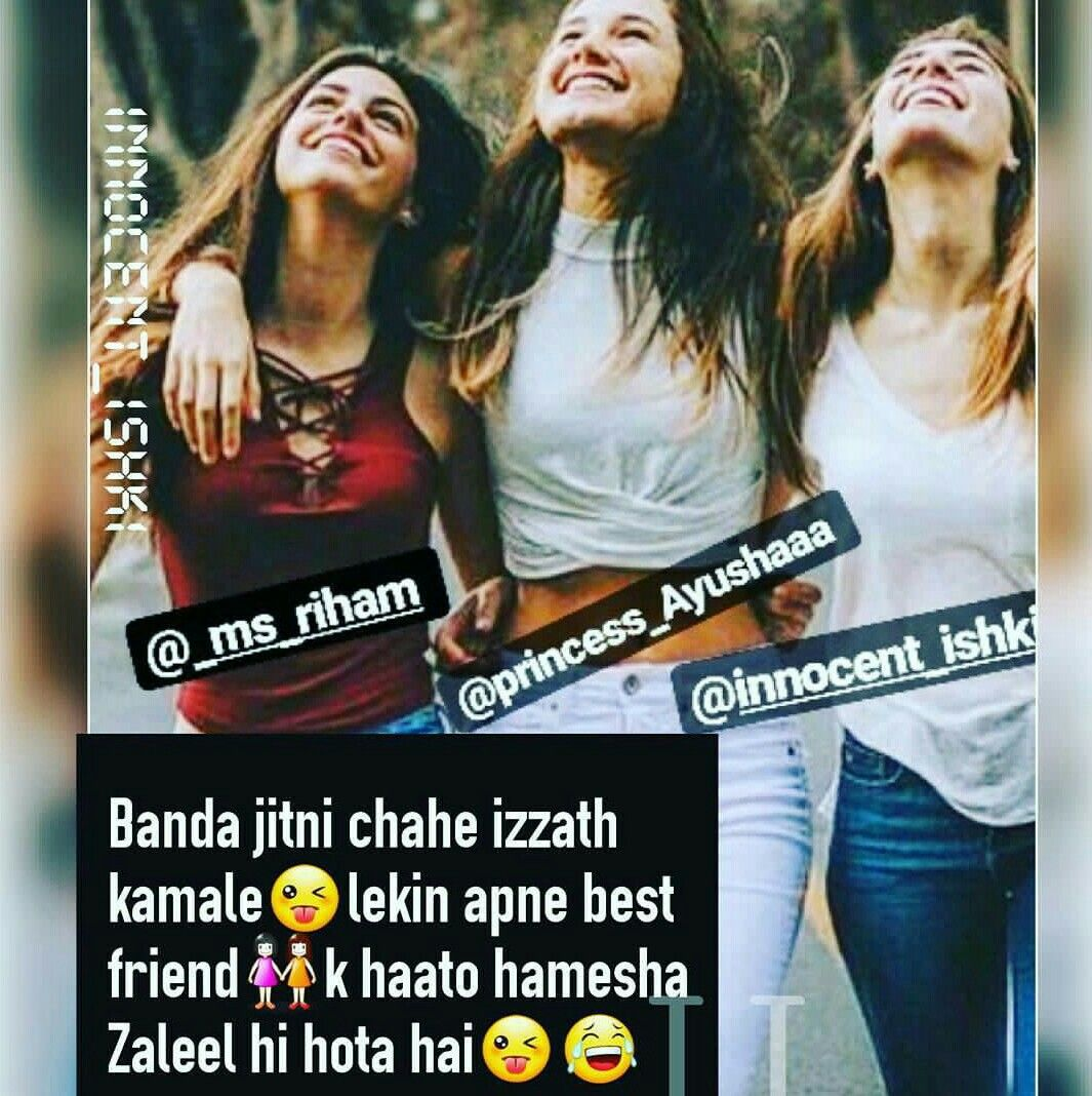 Hahahahaha Hmesha Esa E Hota H With Images Friendship Quotes
