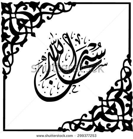 Arabic Term Subhanallah Translation Glorious Is God Glory Be To God In The Beau Islamic Art Calligraphy Islamic Calligraphy Painting Calligraphy Styles