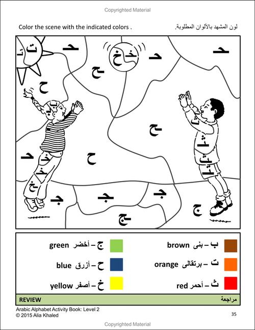 image of arabic alphabet activity book level 2 colored edition teaching 101 arabic. Black Bedroom Furniture Sets. Home Design Ideas