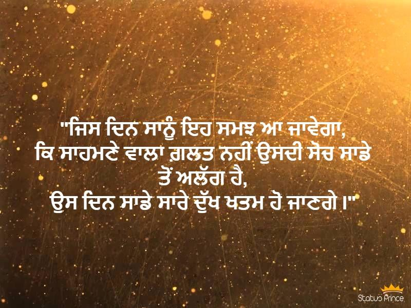 Punjabi Motivational Status is part of Punjabi quotes -