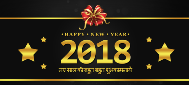 happy new year 2018 wallpaper with beautiful quotes