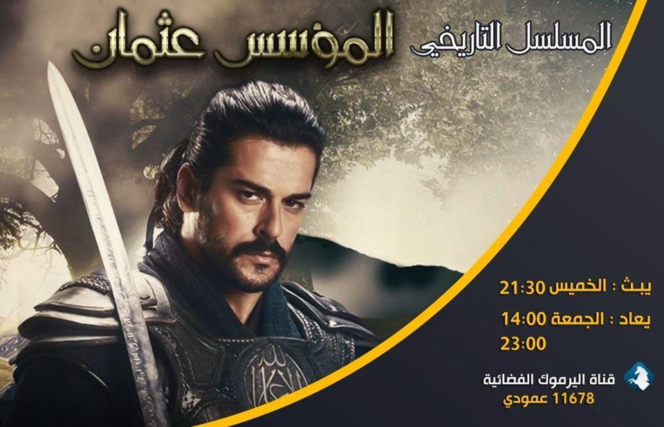موعد وتوقيت عرض مسلسل المؤسس عثمان على قناة اليرموك 2020 Movie Posters Alia Movies