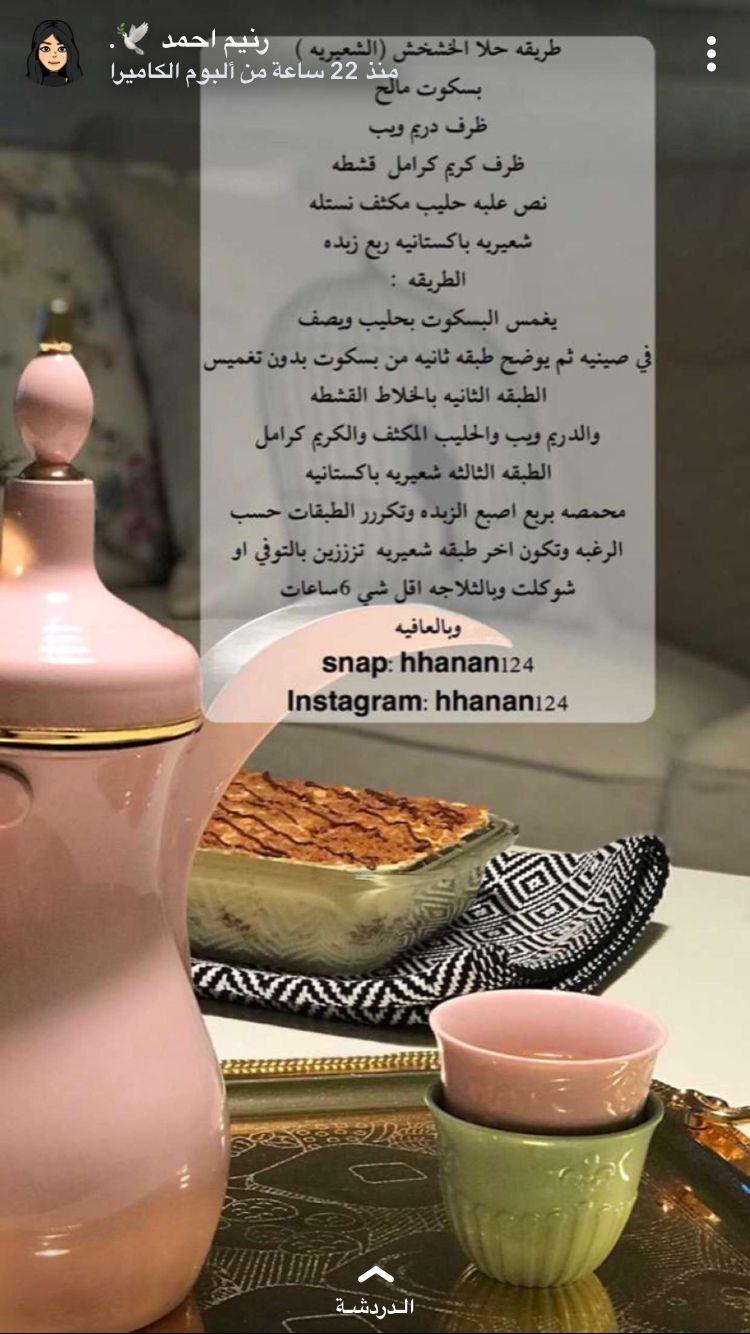 حلا الخشخش Ramadan Desserts Coffee Drink Recipes Arabic Food