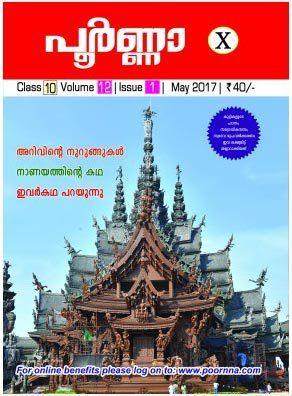 Kerala Padavali Malayalam Standard 10   School Study Materials