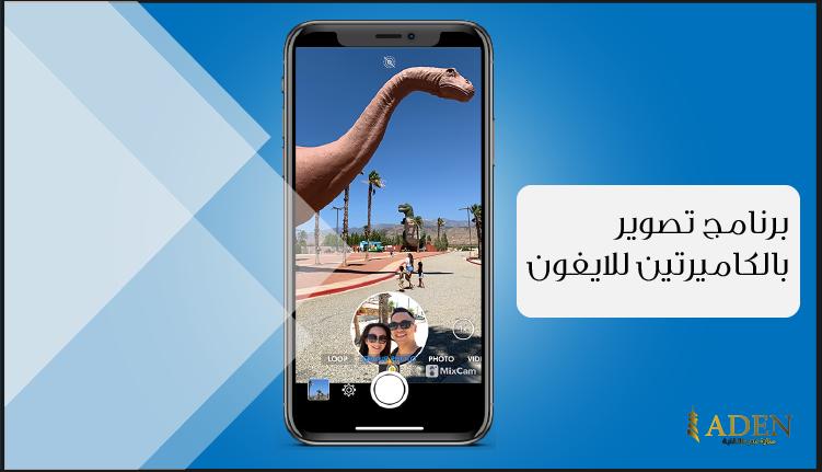 برنامج للتصوير بالكاميرا الأمامية والخلفية للايفون Photo Electronic Products Phone