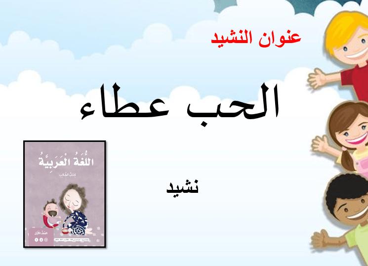 اللغة العربية بوربوينت درس نشيد الحب عطاء للصف الأول مع الإجابات In 2020 Movie Posters