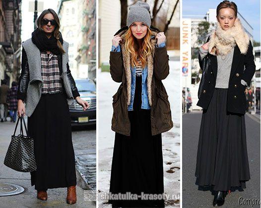 5ca27c3bc2c с чем носить длинную юбку зимой и верхняя одежда