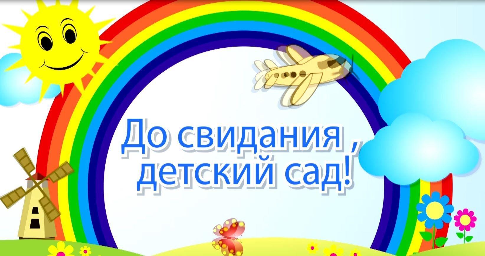 Детский сад скачать бесплатно mp3