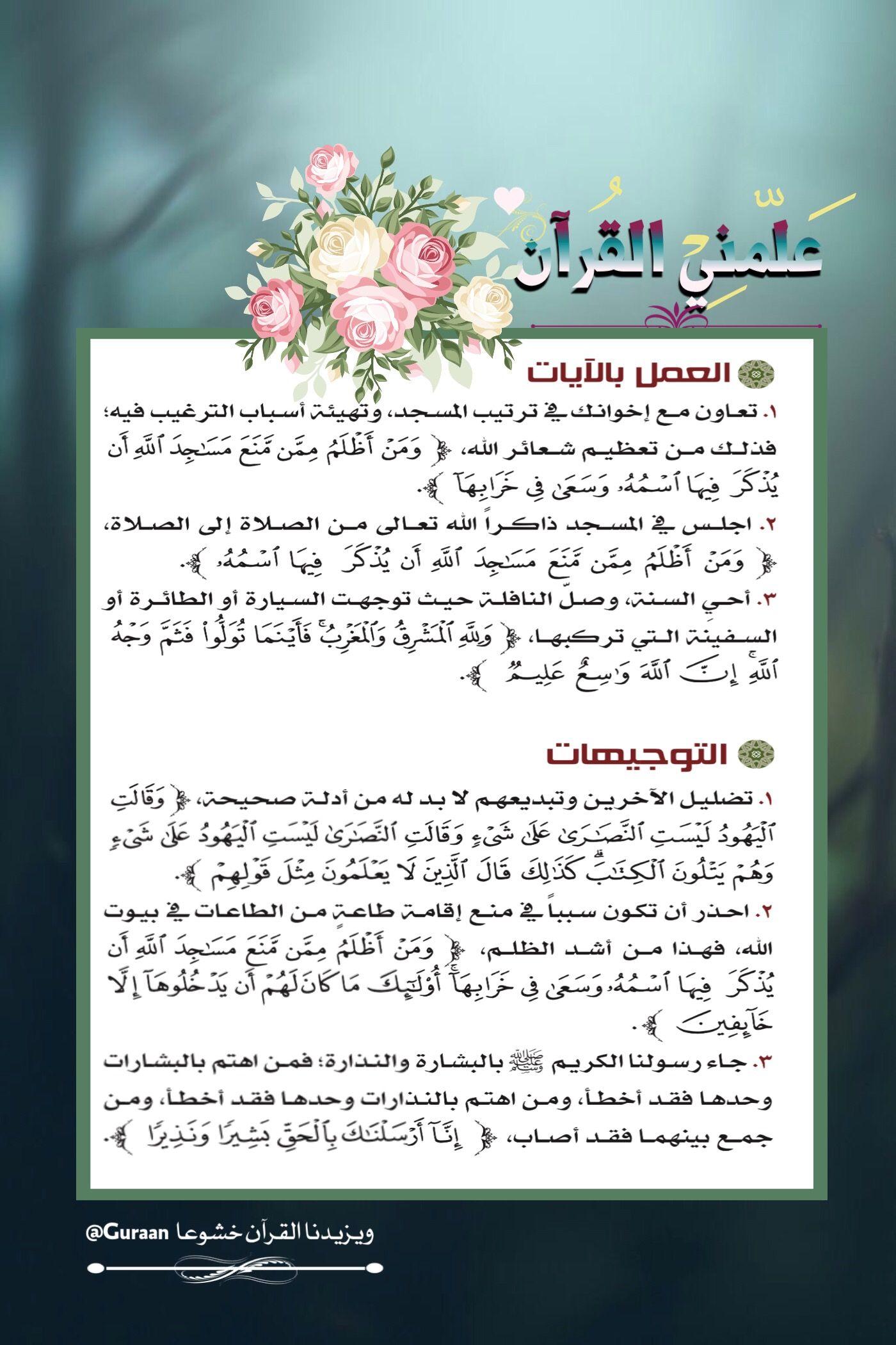 Pin By Rain Cloud On تدبر القرآن Frame Decor Home Decor