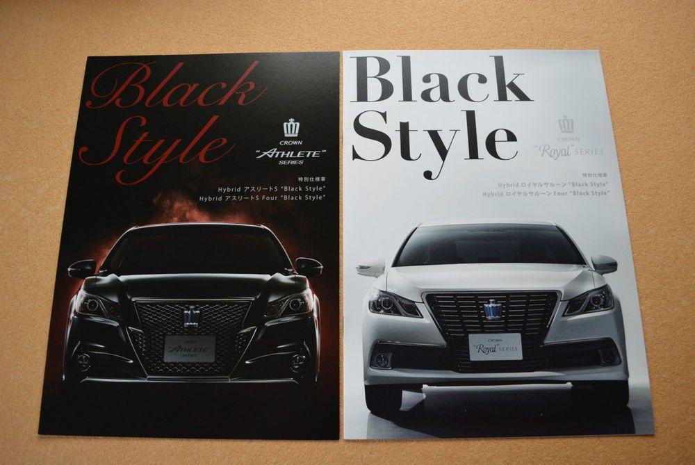 2014 Toyota Crown Athlete & Royal Series Black Style