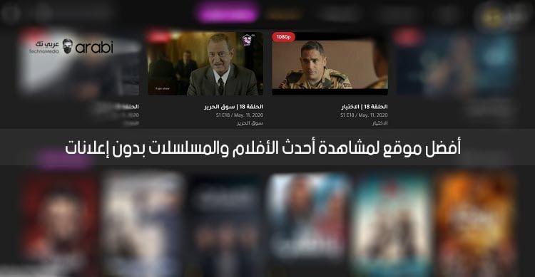 أفضل موقع لمشاهدة أحدث الأفلام وحلقات المسلسلات بدون إعلانات عربي تك Arabi Screenshots Desktop Screenshot