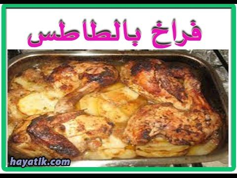 الفراخ بالبطاطس اكلات سريعة طريقة عمل الدجاج طريقة عمل كفتة الدجاج اكلات جديدة Food Chicken Meat