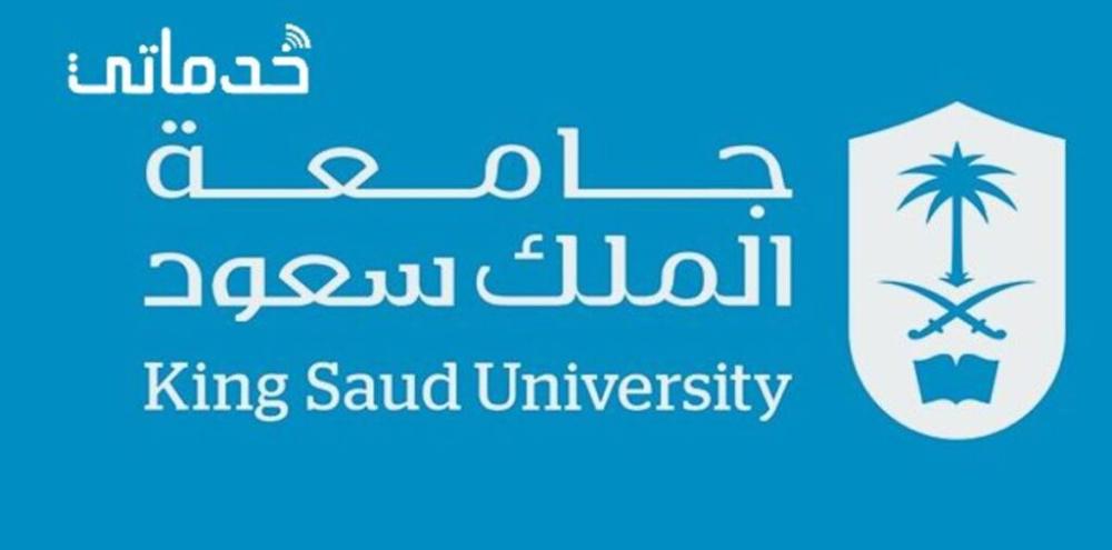 جامعة الملك سعود البوابة الإلكترونية Edugate Ksu خدماتى In 2021 New Job Health Education University