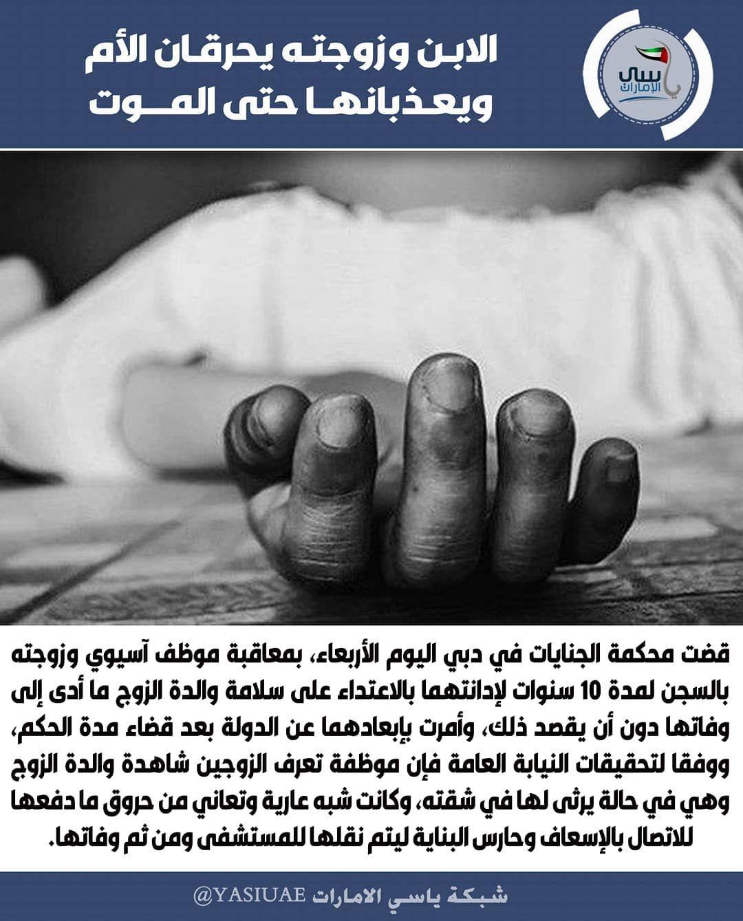 شبكة ياسي الامارات قضت محكمة الجنايات في دبي اليوم الأربعاء بمعاقبة موظف آسيوي وزوجته بالسجن لمدة 10 سنوات لإدانتهما بالاعتداء ع Holding Hands Sql 10 Things
