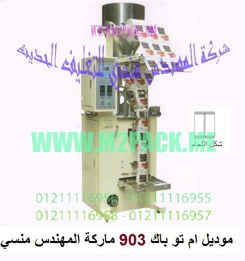 المهندس منسي تغليف حديث ماكينات تعبئة وتغليف و اكياس تغليف و طباعة مواد التغليف Cairo Egypt Egypt Cairo