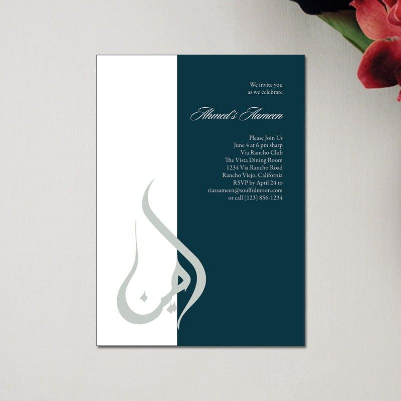 Fun Elegant Ameen Invitation Cards By Soulful Moon Invitation Cards Invitations Invitation Card Format