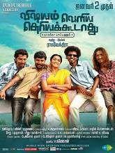 Vishayam Veliya Theriya koodathu 2015 Tamil Movie Watch ...
