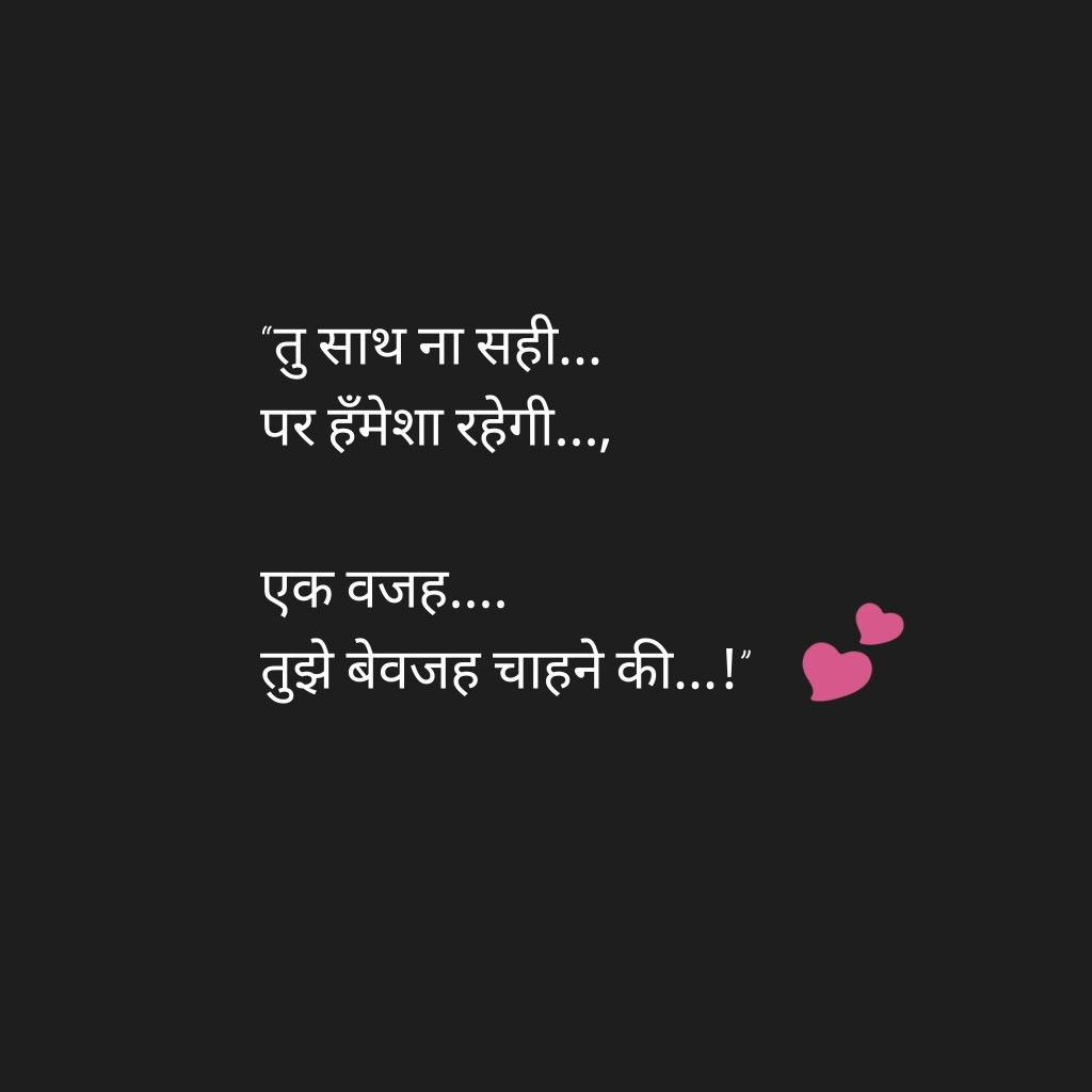 Romantic Broken Heart Quotes: Hindi Quotes, Love Quotes, Quotes