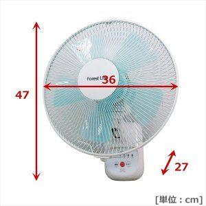 フォレストライフ 30cm壁掛け扇風機 リモコン 風量3段階切タイマー付き Fle Kr305 扇風機 壁掛扇風機 サーキュレーター リモコン 扇風機 サーキュレーター サーキュレーター 扇風機