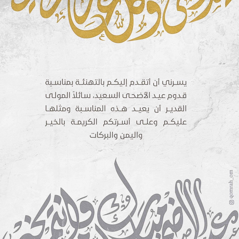 عيدية متواضعة لـ عيد الاضحى لكل من يرغب بتهنئة احبائه سائلين المولى أن يعيد هذه المناسبة ومثلها عليكم Eid Al Adha Greetings Eid Cards Eid Mubarak Wishes