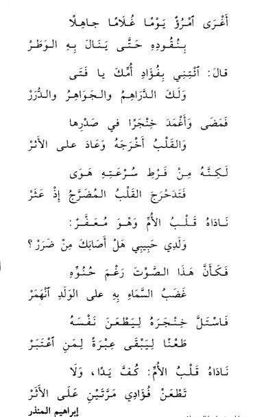 شعر ابراهيم المطر Beautiful Arabic Words Arabic Love Quotes Arabic Poetry
