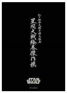 """STARWARS Picture Scroll"", Folding Box 