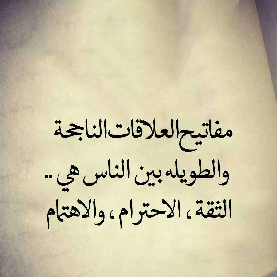 الاهتمام Arabic Quotes Quotes Sayings