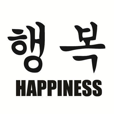 happiness in korean writing decal by riceboydesign on
