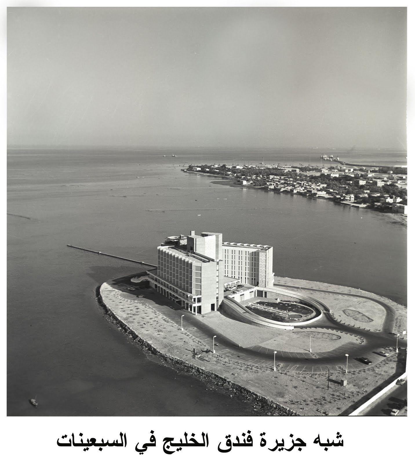 The Gulf Hotel Kingdom Of Bahrain Manama Tours