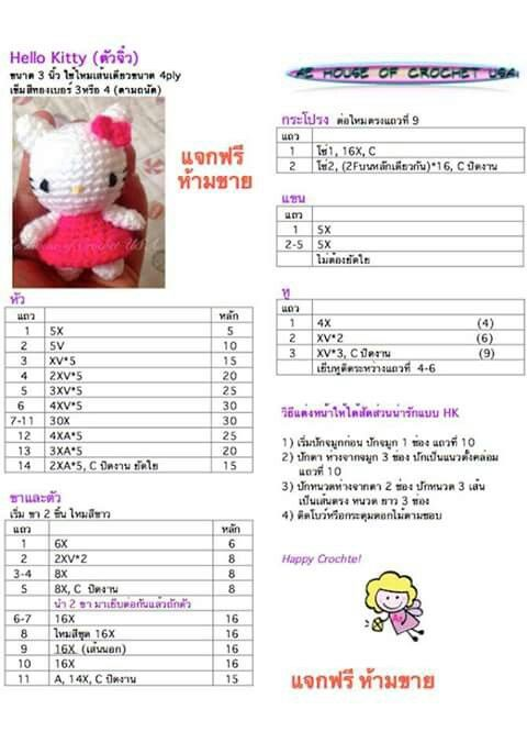 Hello Kitty | แพทเทิร์นตุ๊กตาถัก | Pinterest | Patrones amigurumi ...