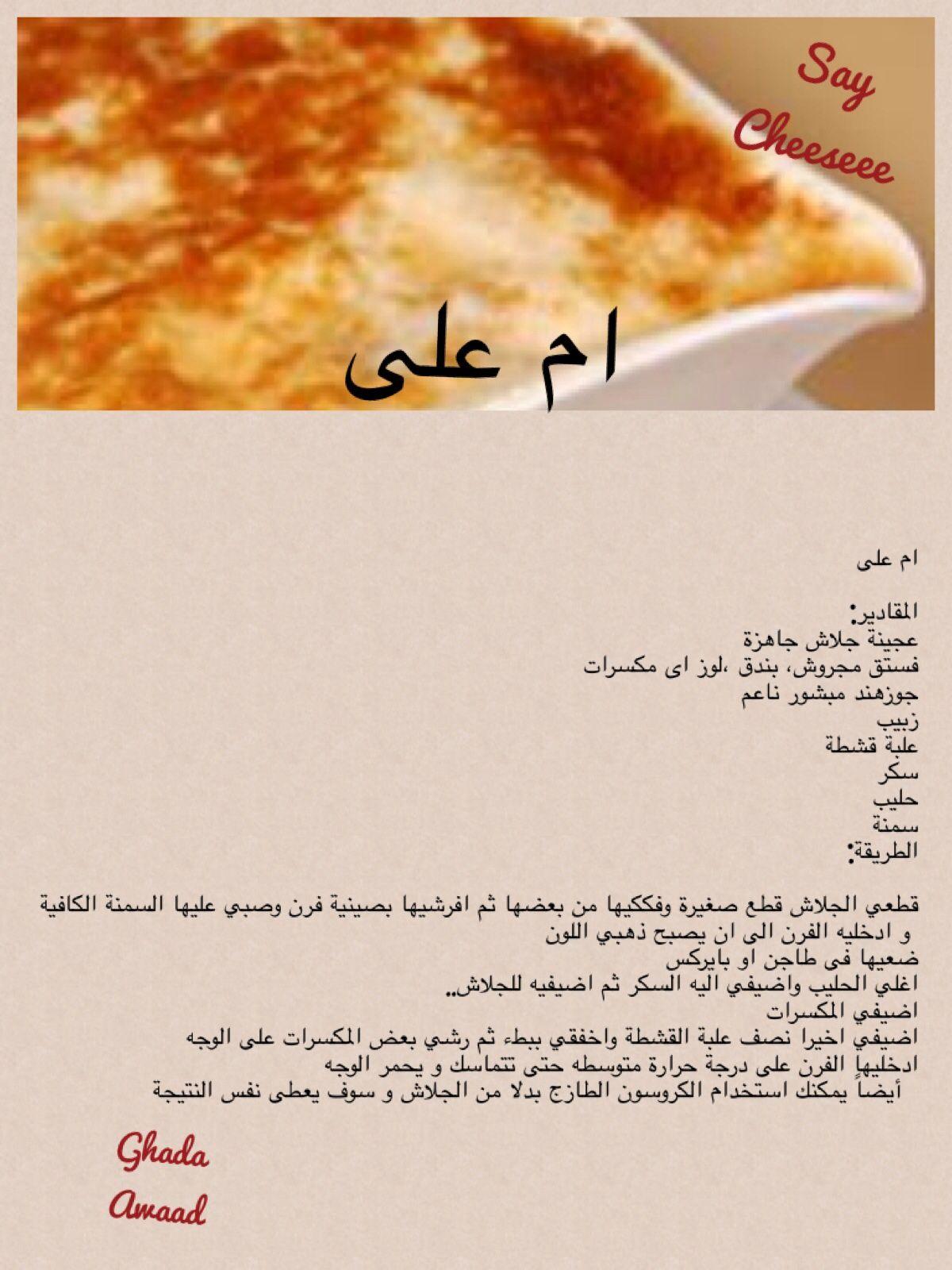 ام على Om Aly Natural Food Food Delicious