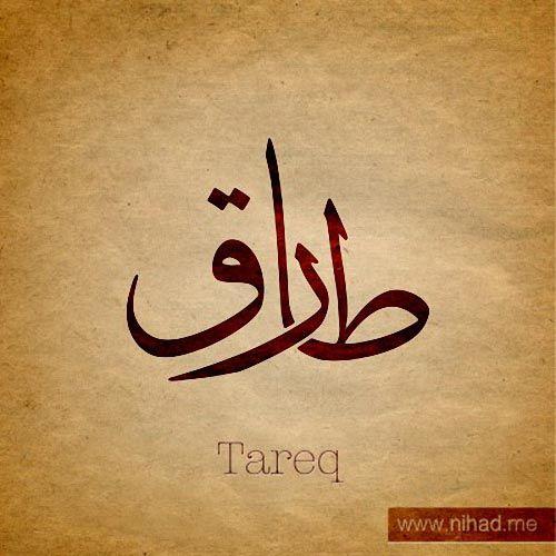 Calligraphy Name Arabic Calligraphy Urdu Calligraphy