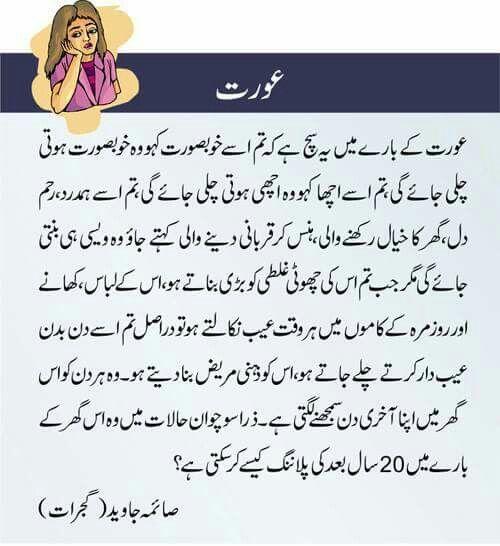 Bad Wife Quotes In Urdu: Pin By Khalida Bano On Urdu Stuff