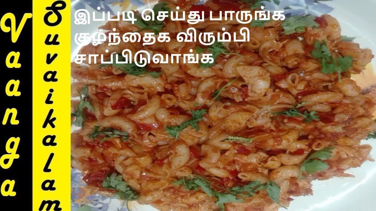 Pasta Recipe In Tamil How To Make Pasta In Tamil Vegetable Pasta