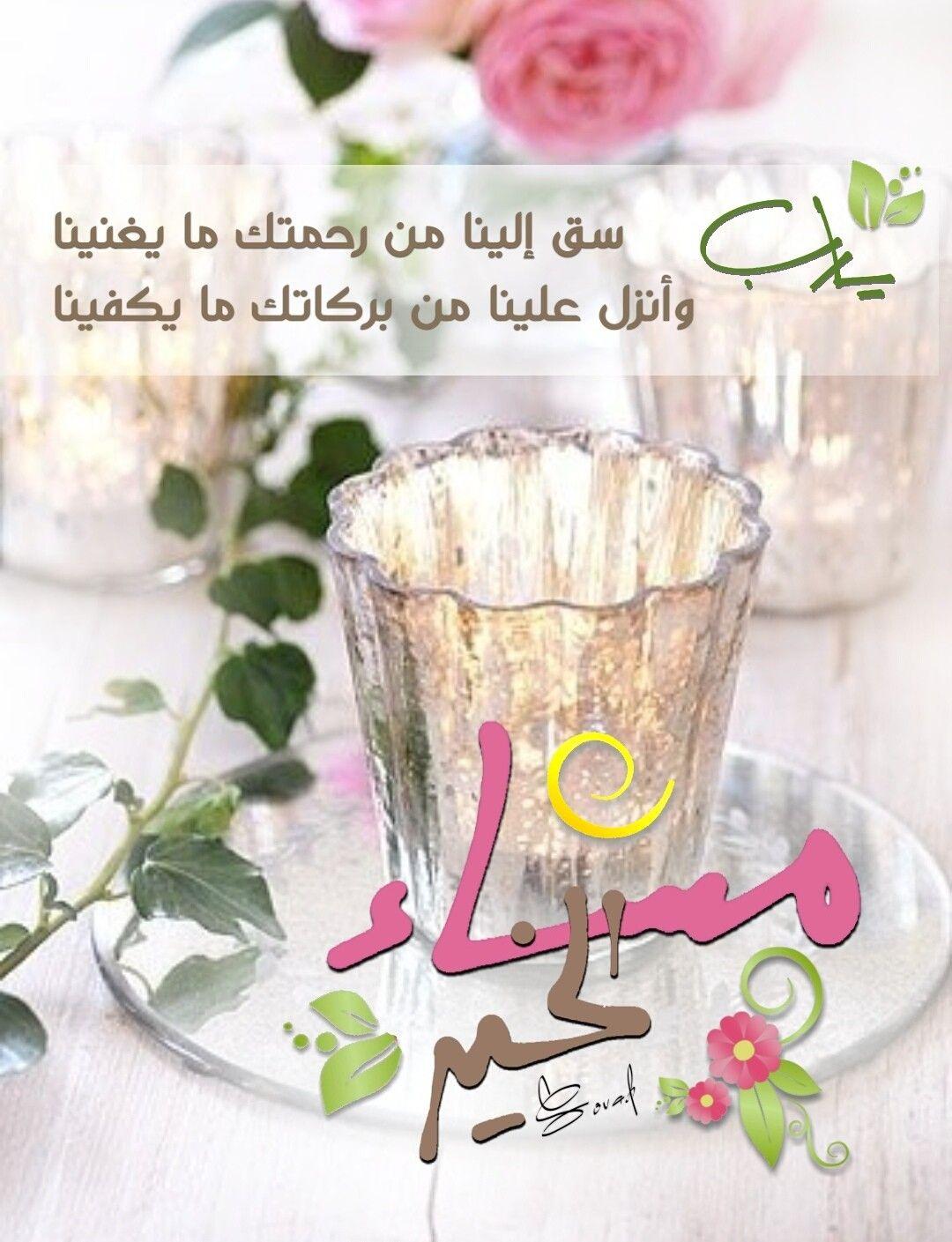مساء الخير Evening Greetings Good Evening Beautiful Rose Flowers
