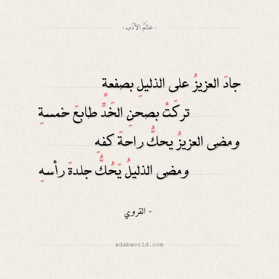 شعر القروي جاد العزيز على الذليل بصفعة القروي الهجاء شعر عالم الأدب Romantic Words Arabic Poetry Words