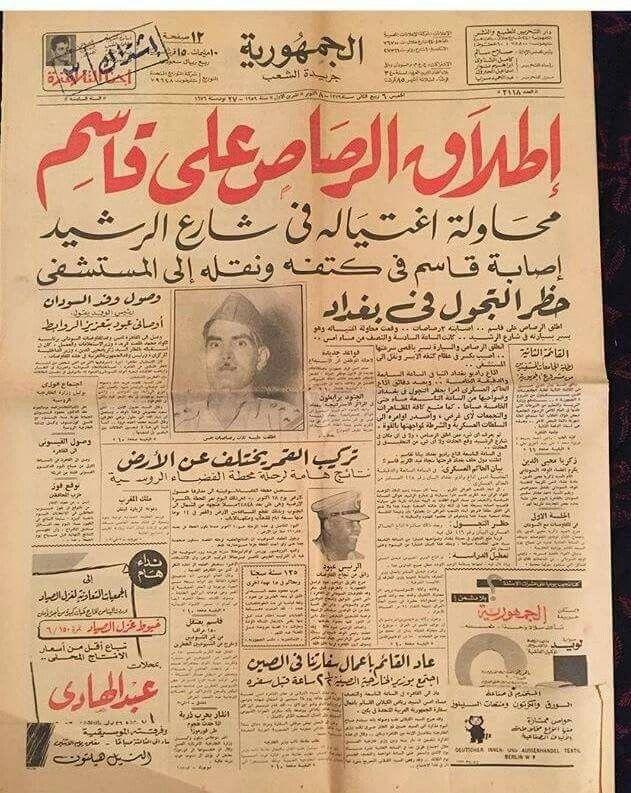 Desertrose محاولة اغتيال عبد الكريم قاسم على صفحات جريدة الجمهورية في العام 1959 م Baghdad Iraq Egypt History Baghdad