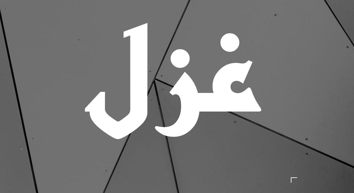 اعرف أكثر عن معنى اسم غزل Ghazal في علم النفس وصفاتها موقع مصري In 2021 Vimeo Logo Tech Company Logos Company Logo