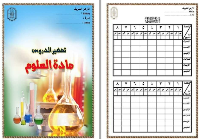 تحميل دفتر تحضير علوم لكل المراحل 2019 Books Science Preparation
