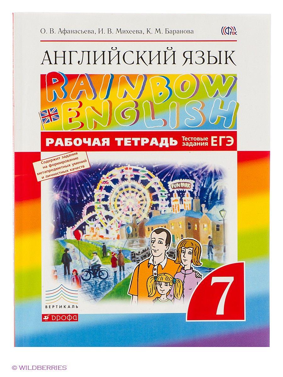 Спишу.ru 7 класс английский