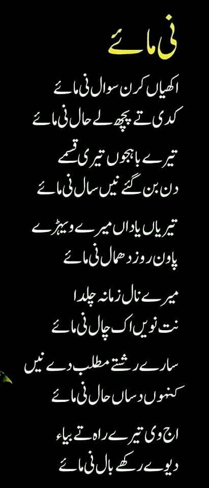 ماں کے نام | Punjabi poetry, Sufi poetry, My poetry