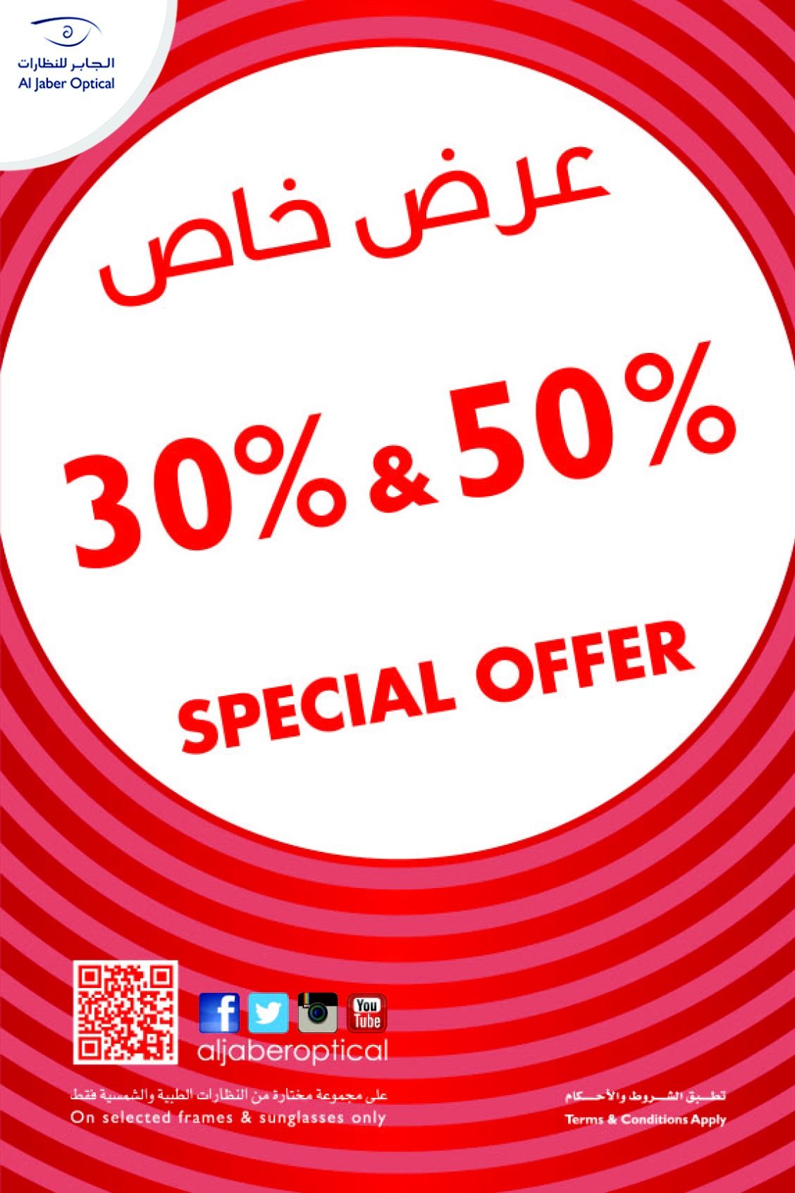 Enjoy our special OFFER! 30% & 50% discount on selected frames and ...
